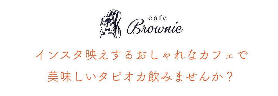 松江で美味しいタピオカが飲めるカフェです